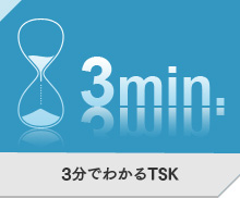 3分でわかるTSK